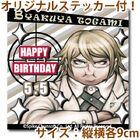 Priroll Byakuya Togami DR2 Sticker