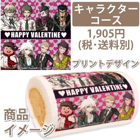 File:Priroll DR2 Priroll Valentines Design.jpg