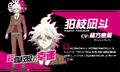 Promo Profiles - Danganronpa 3 Despair Arc (Japanese) - Nagito Komaeda