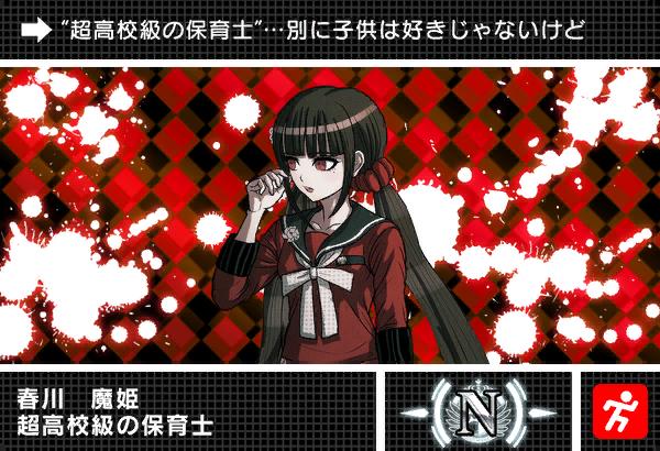 File:Danganronpa V3 Bonus Mode Card Maki Harukawa N JP.png