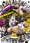 Manga Cover - Revival Shot Danganronpa Itagaki Hako Collection (Front) (Japanese)