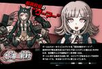 Promo Profiles - Danganronpa 1.2 (Japanese) - Chiaki Nanami