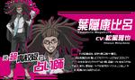 Promo Profiles - Danganronpa 3 Future Arc (Japanese) - Yasuhiro Hagakure
