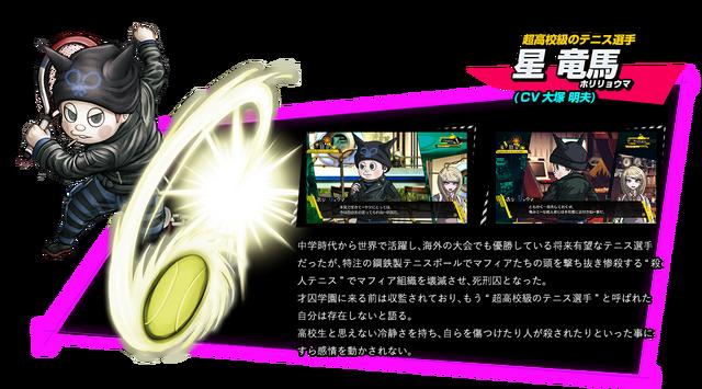 File:Ryoma Hoshi Danganronpa V3 Official Japanese Website Profile.png