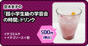 Udg animega cafe menu alt drinks (5)