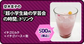 File:Udg animega cafe menu alt drinks (5).png