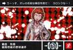 Danganronpa V3 Bonus Mode Card Leon Kuwata N JP