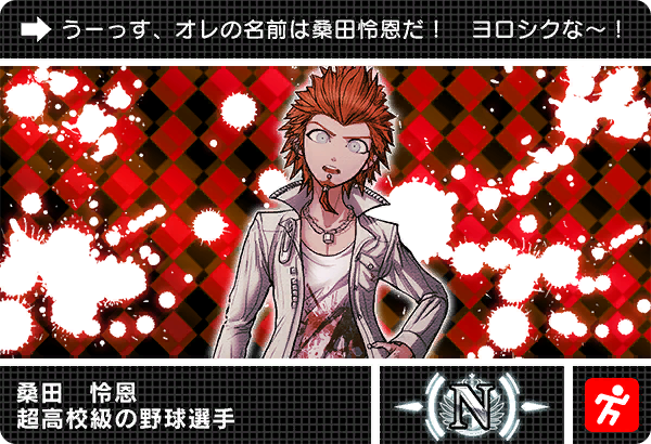 File:Danganronpa V3 Bonus Mode Card Leon Kuwata N JP.png