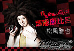 Danganronpa THE STAGE 2016 Masaya Matsukaze as Yasuhiro Hagakure Promo