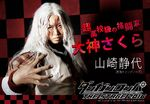 Danganronpa THE STAGE 2016 Shizuo Yamasaki as Sakura Ogami Promo