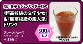 File:Udg animega cafe menu alt drinks (2).png