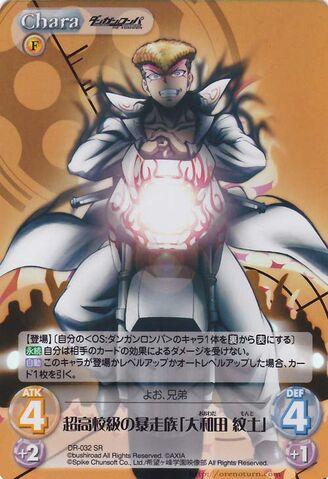 File:ChaosTCG DR-032SR Super High School Level Bosozoku.jpg