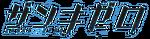 Zanki Zero Wordmark