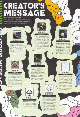 File:Art Book Scan Danganronpa V3 Creators Message Page 1.png