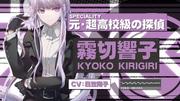 Kyokogunsgirlsz