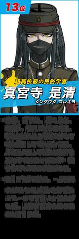 File:MyNavi - Korekiyo Shinguji.png