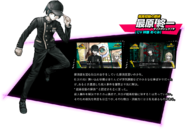 Shuichi Saihara Danganronpa V3 Official Japanese Website Profile