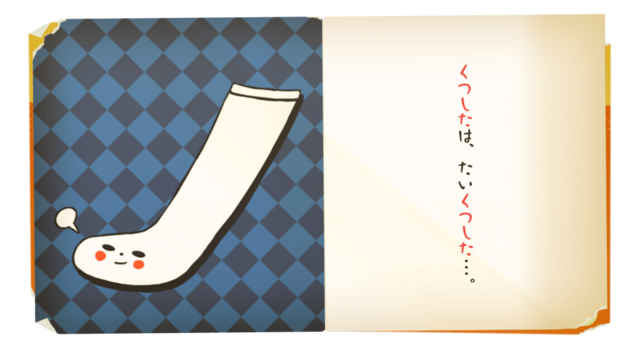 File:Socki the Sock Book Page 6 (Jpn).png
