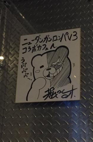 File:DRV3 cafe collaboration art Monokuma art.png