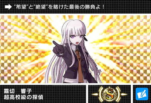 File:Danganronpa V3 Bonus Mode Card Kyoko Kirigiri S JP.png