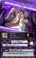 Danganronpa Unlimited Battle - 428 - Hifumi Yamada - 5 Star