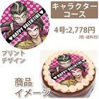 Priroll DR2 Pricake Gundham Kazuichi Valentines Design