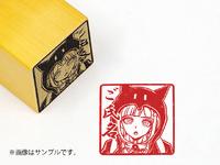 Itaindou Hanko Seals Square Chiaki Nanami Example