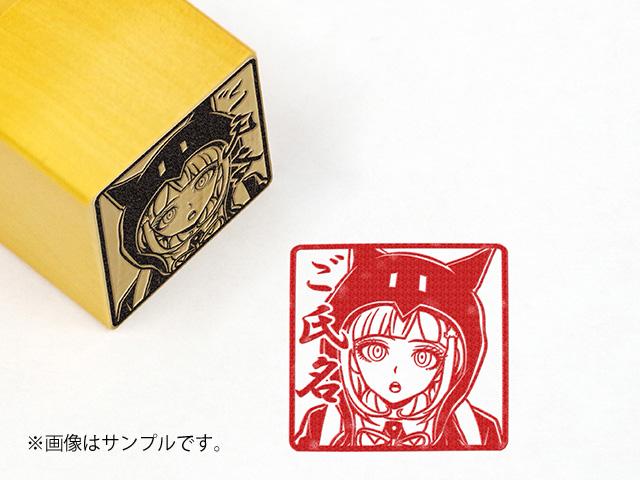 File:Itaindou Hanko Seals Square Chiaki Nanami Example.png