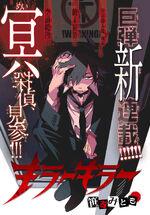 Killer killer cover 1