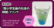 Udg animega cafe menu alt drinks (4)