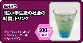 File:Udg animega cafe menu alt drinks (4).png