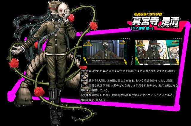File:Korekiyo Shinguji Danganronpa V3 Official Japanese Website Profile.png