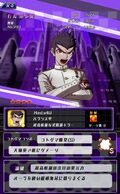 Danganronpa Unlimited Battle - 281 - Kiyotaka Ishimaru - 4 Star
