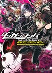 Manga Cover - Danganronpa The Animation Dengeki Comic Anthology (Front) (Japanese)