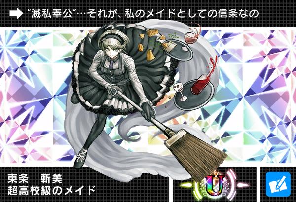 File:Danganronpa V3 Bonus Mode Card Kirumi Tojo U JP.png