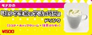 UDG Animega cafe Drinks (3)