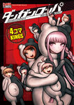 Manga Cover - Danganronpa 4koma Kings Volume 1 (Front) (Japanese)