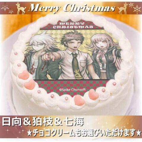 File:Priroll DR2 Cake Christmas Nagito Hajime Chiaki.jpg