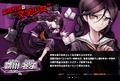 Promo Profiles - Danganronpa 1.2 (Japanese) - Toko Fukawa