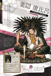 Danganronpa 1 Yasuhiro Hagakure Character Design Profile Overview Danganronpa 1.2 Art Book