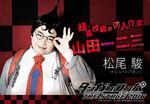Danganronpa THE STAGE 2016 Shun Matsuo as Hifumi Yamada Promo