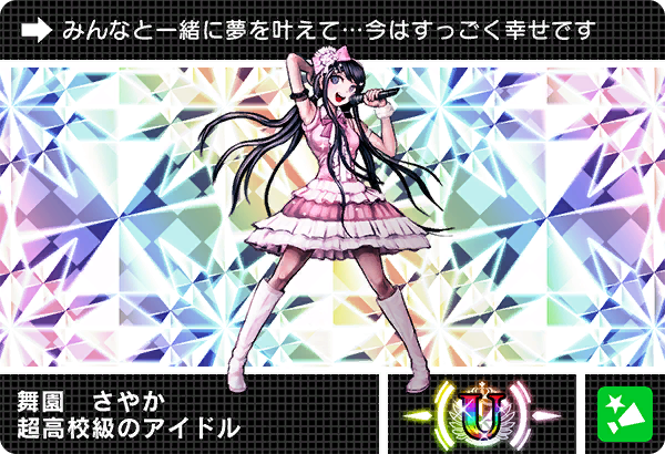 File:Danganronpa V3 Bonus Mode Card Sayaka Maizono U JP.png