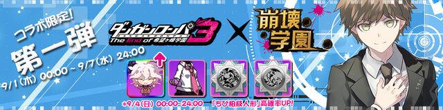File:Girls Gun 2 x Danganronpa Banner 2.jpg