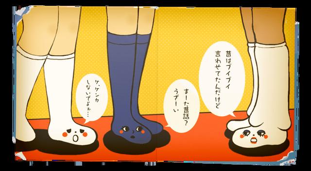File:Socki the Sock Book Page 3 (Jpn).png