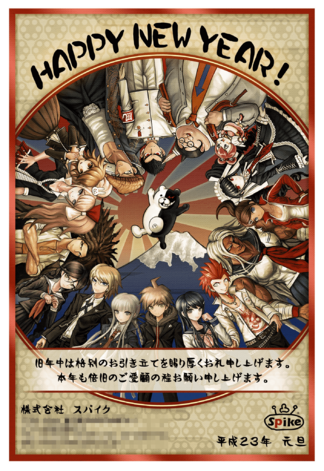 File:Danganronpa Visual Fanbook New Year 2011 (01).png
