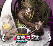 Gonta Gokuhara Danganronpa V3 Official Japanese Website Profile (Mobile)