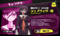 Promo Profiles - Danganronpa Another Episode (Japanese) - Genocide Jack