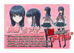 Promo Profiles - Danganronpa the Animation (Japanese) - Sayaka Maizono