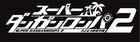 Danganronpa 2 Logo 2nd