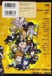 Manga Cover - Danganronpa 4koma Kings Volume 3 (Back) (Japanese)